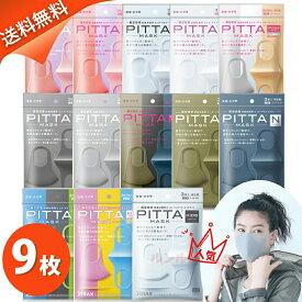 PITTA MASK ピッタ マスク 日本製 9枚入 立体マスク 超撥水 通気性 抗菌性 ふわふわやわらかマスク 花粉 飛沫 ウイルス対策 レギュラーサイズ スモールサイズ 洗える 繰り返し 男女兼用