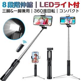 自撮り棒 セルカ棒 三脚 Bluetooth じどり棒 ワイヤレス リモコン シャッター付 軽量 360度回転 コンパクト iPhone&Android対応