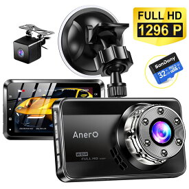 ドライブレコーダー 前後カメラ Sonyセンサー ドライブレコーダ 1296PフルHD高画質 170度広角視野 どらいぶれこーだー 赤外線暗視ライト LED信号機対策 HDR/WDR技術 ドラレコ 32GBカード付き 日本語説明書 1年間保証