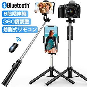 【楽天1位】 自撮り棒 セルカ棒 三脚 iPhone&Android対応 bluetooth リモコン付 スマホ じどり棒 6段階伸縮 360度回転 折り畳み 持ち運びに便利 三脚付き 小型 軽量 コンパクト 三脚スタンド カメラ