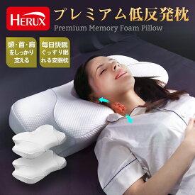 枕 低反発枕 肩こり首こり 低反発 ウレタン まくら いびき 頚椎支持型 まくら 健康枕 安眠枕 ストレートネック 解消 マクラ Pillow 送料無料