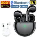 ワイヤレスイヤホン Bluetooth 5.1 Bluetooth イヤホン HI-FI高音質 ノイズキャンセリング&AAC対応 ブルートゥースイ…