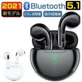 ワイヤレスイヤホン Bluetooth 5.1 Bluetooth イヤホン HI-FI高音質 ノイズキャンセリング&AAC対応 ブルートゥースイヤホン 超軽量 両耳 左右分離型 フィット感抜群 自動ペアリング IPX6完全防水 iPhone/Android対応 送料無料