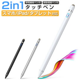 タッチペン 極細 1.45mm スマートフォン タブレット スタイラスペン iPad iPhone Android対応 ツムツム 金属製 軽量 充電式 タッチ ペン 細/太両側使る 銅製ペン先 導電繊維ペン先 touchpen プレゼント