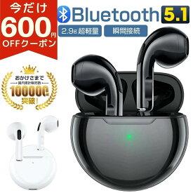 【10/26まで600円OFF】楽天1位 ワイヤレスイヤホン 小型 bluetooth イヤホン Hi-Fi高音質 24時間連続使用 ノイズキャンセリング&AAC対応 ブルートゥース イヤホン コンパクト Bluetooth5.1 超軽量 両耳 左右分離型 ワイヤレス イヤフォン IPX6完全防水 iPhone Android 対応