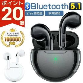 【ポイント20倍】「業界1コンパクト」ワイヤレスイヤホン 小型 bluetooth イヤホン Hi-Fi高音質 24時間連続使用 ノイズキャンセリング&AAC対応 ブルートゥース イヤホン Bluetooth5.1 超軽量 両耳 左右分離型 ワイヤレス イヤフォン IPX6完全防水 iPhone Android 対応