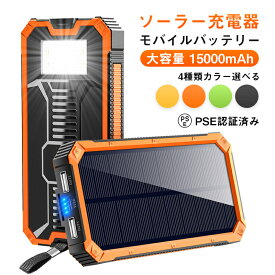 【15000mAh】ソーラー充電器 モバイルバッテリー 大容量 軽量 太陽能 充電器 薄型 2台同時充電 スマホ充電器 携帯充電器 ソーラーチャージャー LEDライト ソーラーパネル 地震/防災/防塵/耐衝撃/SOS/アウトドア