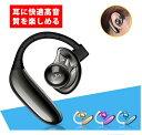 [メーカー直販] ヘッドセット ブルートゥースイヤホン イヤホン 片耳 高音質 イヤーフック型 バッテリー2個 交換可 ワ…