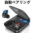 ブルートゥース ワイヤレスイヤホン IPX7完全防水Bluetooth 高音質 75時間連続駆動 片耳 両耳 充電ケース付 ハンズフリー通話 Siri対応 タッチ式 ヘッドセット iPhone Andoroid対応 プレゼント最適 ポイント10倍