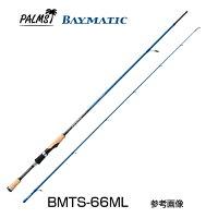 パームスボートシーバスロッドベイマティックBMTS-66MLスピニング2ピース