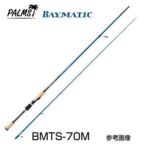 パームス ベイマティック ボートシーバスロッド BMTS-70M スピニング 2ピース