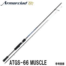 ティップランロッド パームス アーマークラッド TR ATGS-66 MUSCLE