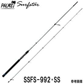 【7月下旬入荷予定です!変動あり!】パームス サーフスター ショアスロー SSFS-992・SS スピニング 2ピース