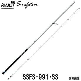 【7月下旬入荷予定です!変動あり!】パームス サーフスター SSFS-991・SS スピニング 2ピース