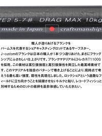 【4月発売予定】パームスJ.customサーフスターSFJS-96X3Hスピニング2ピース