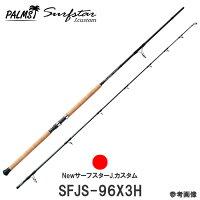 パームスJ.customサーフスターSFJS-96X3Hスピニング2ピース