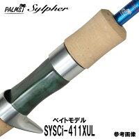 パームストラウトロッドシルファーSYSCi-411XULベイト2ピース