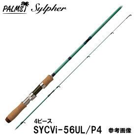パームス トラウト グラスロッド シルファー SYCVi-56UL/P4 スピニング 4ピースパックロッド