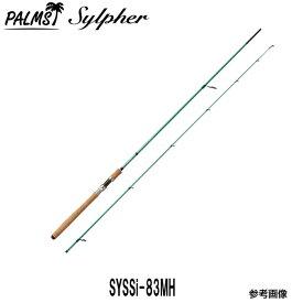 パームス トラウト ロッド シルファー SYSSi-83MH スピニング 2ピース