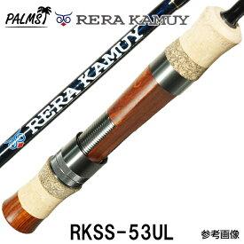 【次回8月予定です!】パームス ロッド レラカムイ トラウトロッド RKSS-53UL スピニング 2ピース