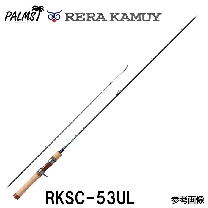 トラウトロッド ベイトパームス レラカムイ RKSC-53UL ベイト 2ピース