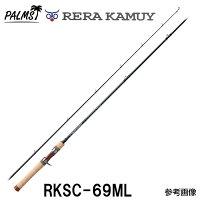 パームスレラカムイトラウトロッドRKSC-69MLベイトモデル2ピース