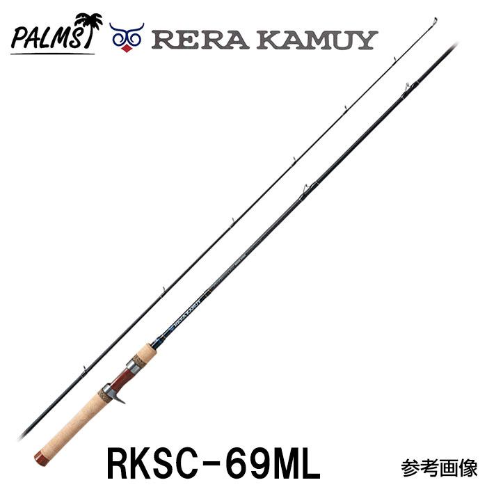 パームス レラカムイ トラウトロッド RKSC-69ML ベイトモデル 2ピース