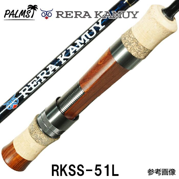 パームス レラカムイ トラウトロッド RKSS-51L スピニング 2ピース