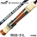 パームスレラカムイトラウトロッドRKSS-51Lスピニング2ピース
