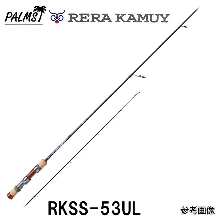 パームス レラカムイ トラウトロッド RKSS-53UL スピニング 2ピース