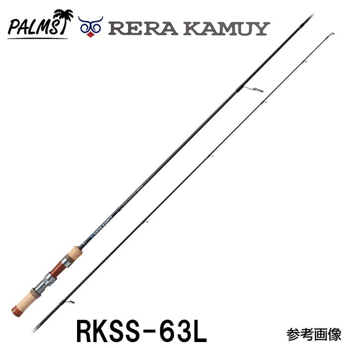 パームス レラカムイ トラウトロッド RKSS-63L スピニング 2ピース