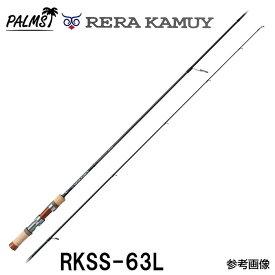 パームス ロッド レラカムイ トラウトロッド RKSS-63L スピニング 2ピース
