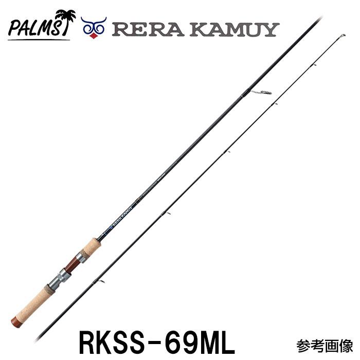 パームス レラカムイ トラウトロッド RKSS-69ML スピニング 2ピース