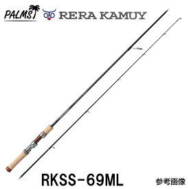 パームス ロッド レラカムイトラウトロッド RKSS-69ML スピニング 2ピース