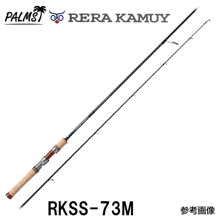 パームス レラカムイ トラウトロッド RKSS-73M スピニング 2ピース