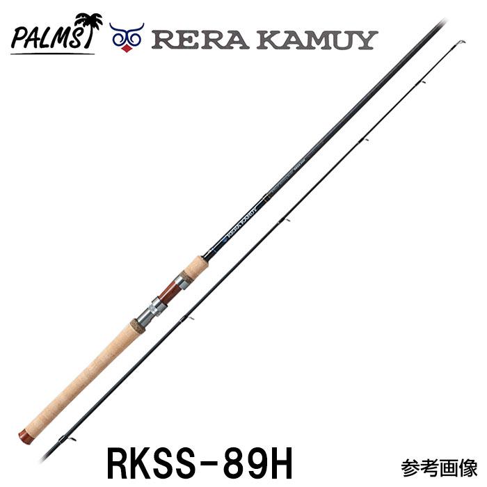 パームス レラカムイ トラウトロッド RKSS-89H スピニング 2ピース