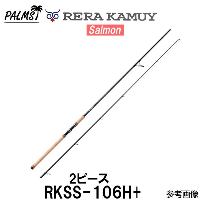 ロッド アキアジ レラカムイ RKSS-106H+ スピニング 2ピース パームス サーモンロッド