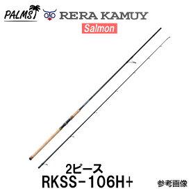 ロッド アキアジ パームス サーモンロッド レラカムイ RKSS-106H+ スピニング 2ピース ロッド アキアジ