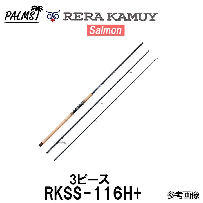 ロッド アキアジ レラカムイ RKSS-116H+ スピニング 3ピース パームス サーモンロッド