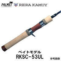 パームスレラカムイトラウトロッドRKSC-53ULベイトモデル2ピース