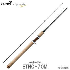 パームス エゲリアネイティブ ETNC-70M ベイト 2ピース トラウトロッド ベイトロッド ■ルアー4g~13g■ライン4~10lb