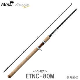 パームス エゲリアネイティブ ETNC-80M ベイト 2ピース トラウトロッド ベイトロッド ■ルアー4g~13g■ライン4~10lb