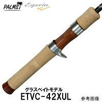 トラウトロッドグラスロッドベイトパームスロッドエゲリアネイティブパフォーマンスETVC-42XUL2ピースベイト