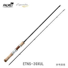 【即納!】パームス エゲリアネイティブパフォーマンス ETNS-39XUL スピニング 2ピース
