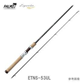 パームス トラウトロッド エゲリア ETNS-53UL ネイティブパフォーマンス スピニング 2ピース
