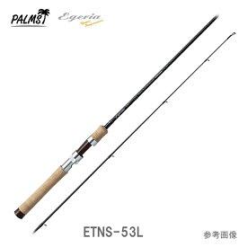 パームス トラウトロッド エゲリア ETNS-53L ネイティブパフォーマンス スピニング 2ピース