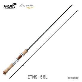 パームス トラウトロッド エゲリア ETNS-56L ネイティブパフォーマンス スピニング 2ピース