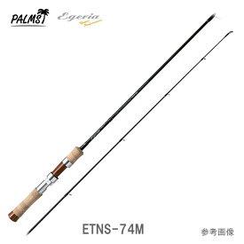 パームス トラウトロッド エゲリア ETNS-74M ネイティブパフォーマンス スピニング 2ピース
