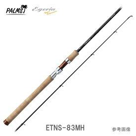 パームス トラウトロッド エゲリア ETNS-83MH ネイティブパフォーマンス スピニング 2ピース エゲリア 83MH