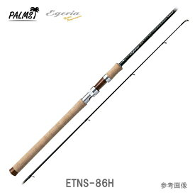 パームス トラウトロッド エゲリア ETNS-86H ネイティブパフォーマンス スピニング 2ピース